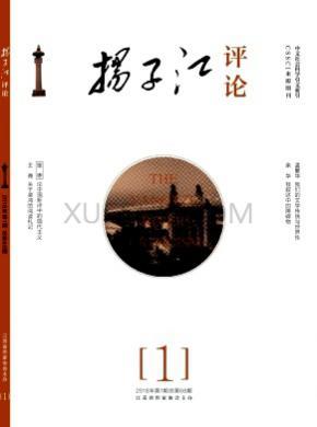 扬子江评论杂志