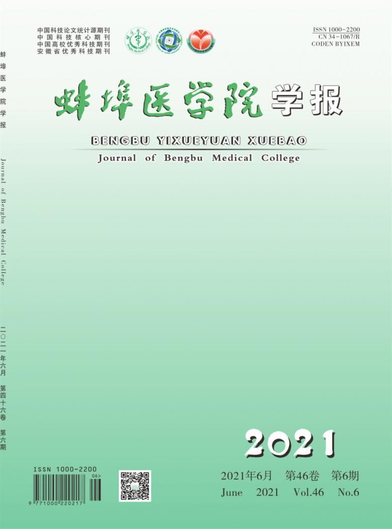 蚌埠医学院学报杂志社