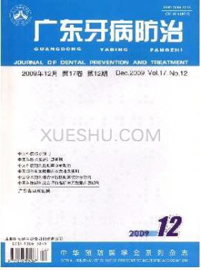 广东牙病防治杂志