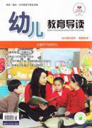 幼儿教育导读