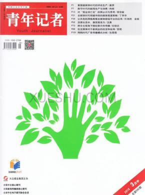 青年记者杂志社