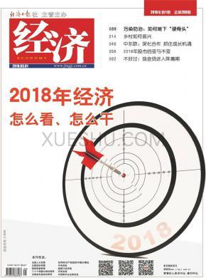 经济杂志社