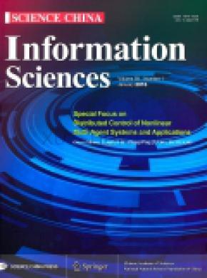 中国科学信息科学杂志