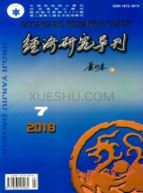 经济研究导刊杂志
