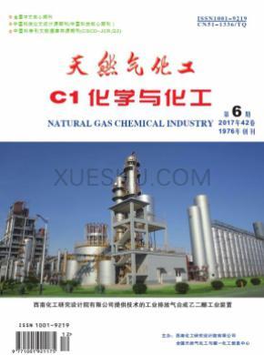 天然气化工杂志