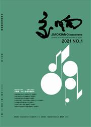 交响-西安音乐学院学报