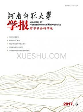 河南师范大学学报杂志