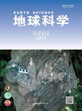 地球科学杂志