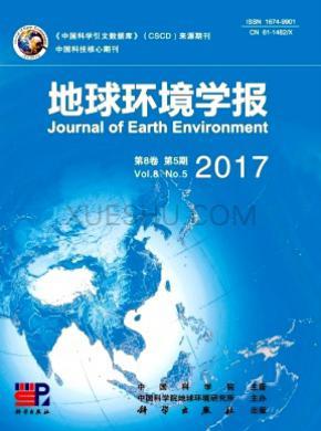 地球环境学报杂志