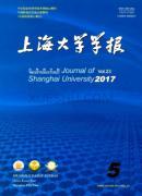上海大学学报