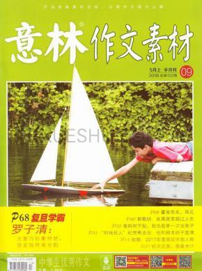 意林作文素材杂志社