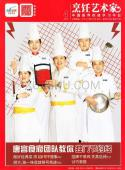 东方美食杂志