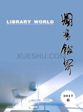 图书馆界杂志