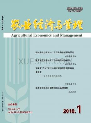 农业经济与管理论文