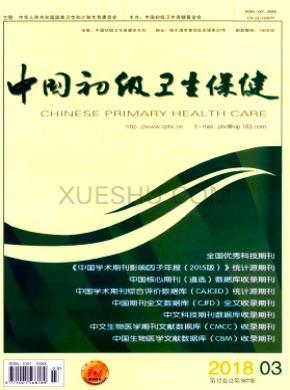 中国初级卫生保健杂志