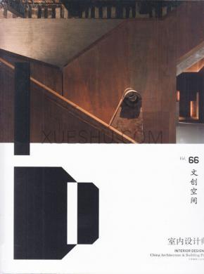 室内设计师杂志社