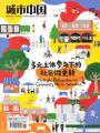 城市中国杂志社