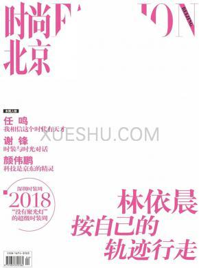 时尚北京杂志社