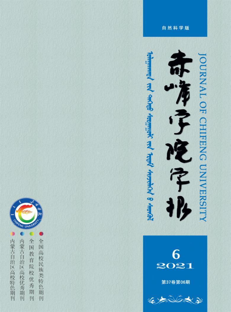赤峰学院学报