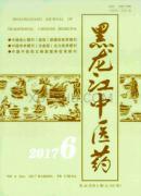 黑龙江中医药