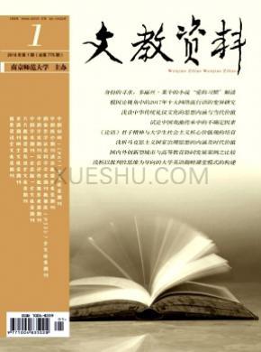 文教资料杂志