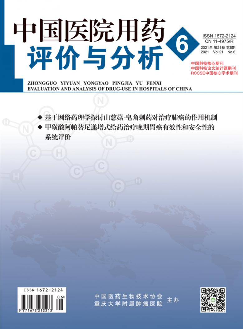 中国医院用药评价与分析