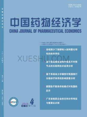 中国药物经济学杂志