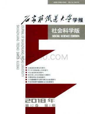 石家庄铁道大学学报杂志