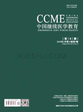 中国继续医学教育杂志