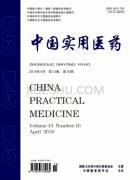中国实用医药