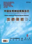 中国实用神经疾病