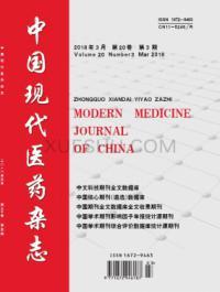 中国现代医药期刊