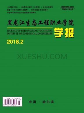 黑龙江生态工程职业学院学报杂志