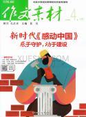 作文素材杂志