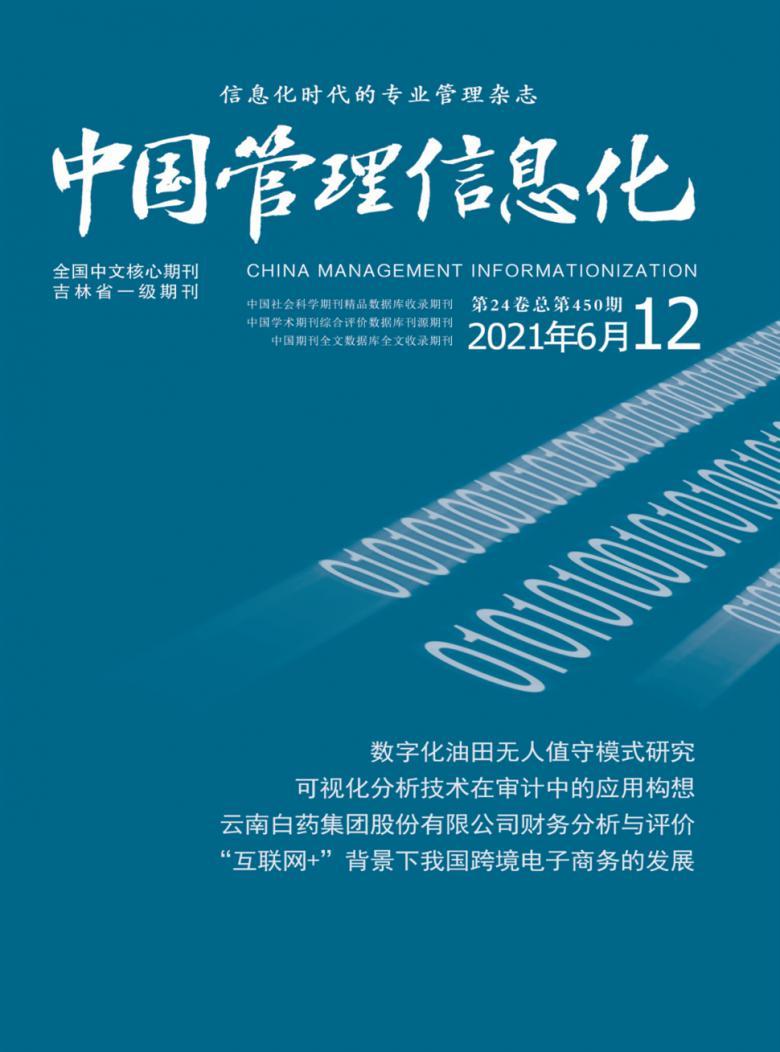 中国管理信息化论文