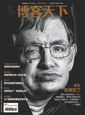 博客天下杂志社