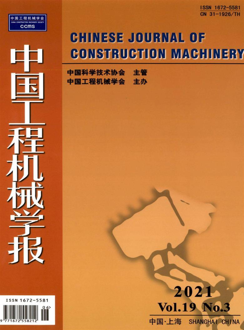 中国工程机械学报