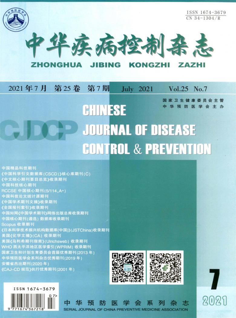 中华疾病控制