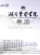湖南警察学院学报