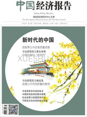 中国经济报告杂志社