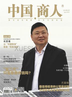 中国商人杂志社
