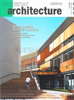 新建筑杂志社