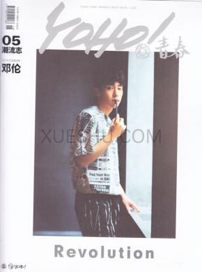 YOHO杂志社