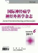 国际神经病学神经外科学
