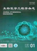 生物医学工程学