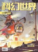 科幻世界杂志