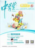 中学生杂志