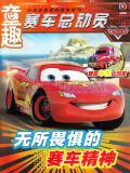 赛车总动员