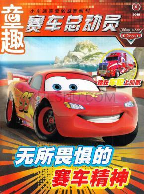 赛车总动员杂志社