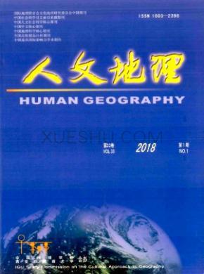 人文地理杂志社